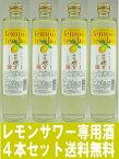4本セット送料無料! レモンチューハイ専用 檸檬徹宵(れもん) 芋焼酎仕込み 25度500ml