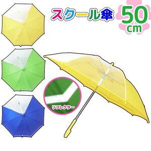 子供傘 子供用かさ 2コマ透明・反射帯つき無地スクール傘 50cmジャンプ 透明窓で安全なこど…