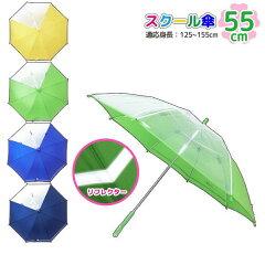 子供傘 子供用かさ 2コマ透明・反射帯つき無地スクール傘 55cmジャンプ 反射テープと透明窓…