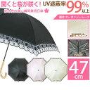桜骨 オーガンジー 47cm 晴雨兼用ショート傘 パラソル ...