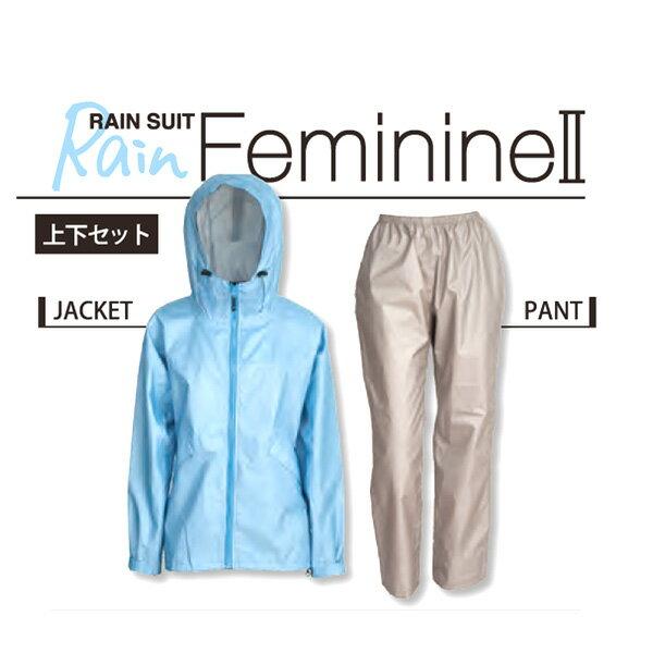 レインスーツ フェミニンII S-LL (TPUラミネート耐水圧10,000mm) 7480[アウトドア/レインウェア/レインスーツ/防水/アウトドア/雨具/軽量/かっぱ/レディース/婦人]