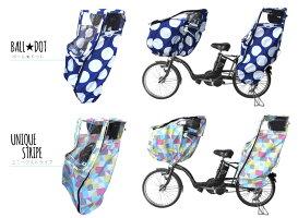 レインカバー/可愛い柄がうれしいね♪快適な自転車移動に、ヘッドレスト付き専用レインカバー。自転車自転車用自転車カバーカバー子供子供用子供乗せ雨カバー雨除け雨よけカバー雨具