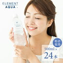 【送料無料】エレメントアクア 500ml×24本 特許取得ミ...