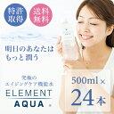 【送料無料】エレメントアクア 500ml×24本 特許取得ミネラル結晶をブレンドした究極のエイジングケア飲料水。国産天然水使用 水 ミネラルウォーター 健康 美容 サプリメント ダイエット 便秘 デトックス アトピー 肝炎 アレルギー 鼻炎 高血圧 海洋深層水