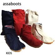メイド・イン・くらしき☆実用性とファッション性を融合させたデザイン地下足袋☆「ASSABOOTS(デザイン地下足袋)【子供用】」