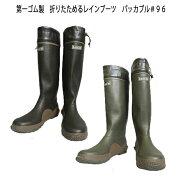 折りたためるファッションレイン長靴☆第一ゴム☆「パッカブル96【Mens&Ladies】」