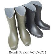 ファッション長靴☆純国産第一ゴム☆「ノービア♯25【Ladies】」