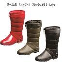 入荷開始中!WINTER BOOTS純国産☆第一ゴム☆防寒防雪長靴「フレッシュW50:LADYS」