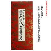 【祝善光寺御開帳】・Zenkoji・善光寺御公許の品・ご先祖様のご供養に「御尊像と先祖代々菩提供養の文字の現れるお線香」