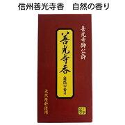 【祝善光寺御開帳】Zenkoji・善光寺御公許の品・天然原料・香料のお線香「信州善光寺香・自然の香り」