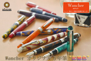 【OUTLET】【WANCHER/ワンチャー】Wancher オリジナル 記憶色万年筆豊富なカラーバリエーション!全10色OUTLET限定!ペン先調整済み【送料無料】