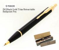 【即納】【PARKER/パーカー】IMラックブラックGT油性ボールペンクールでスタイリッシュ!ビジネスにも最高のモデル【宅配便対応】