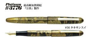 【PLATINUM/プラチナ】#3776最高級加賀蒔絵「香苑」製作万年筆#56タキサンスイPTB-600000