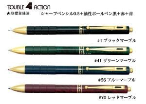 【PLATINUM/プラチナ】DOUBLE4ACTION複合筆記具シャープペンシル+ボールペン3色MWB-3500B