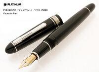 【PLATINUM/プラチナ】PRESIDENTプレジデント万年筆PTB-25000PR細字/中字/太字