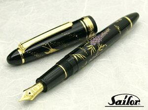 【予約受付中】【SAILOR/セーラー】プロフィット加賀蒔絵万年筆「藤」手作りの温もりと優雅な伝統工芸・蒔絵が織りなす高級万年筆安定したインクフローと書き味を楽しむことができます