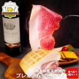 「美味しくなかったら全額保障付!」プレゼントにも!送料無料 熊本県産天然イノシシ 高級ジビエスモークハム 食べ比べ2種セット 350g〜×2種(赤身、脂付) イノシシ肉 ジビエ 猪 肉 生ハムで食べられるイノシシ肉のハム!ジビエ 猪 肉 ジビエハム