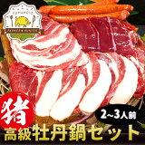 熟成イノシシ肉 高級ぼたん鍋セット 2〜3人前ロース・バラ・モモ・ウィンナーソーセージ豚肉よりヘルシー!熊本の農産物を守る農家ハンターが捕獲した安心安全なジビエ(猪肉・イノシシ肉)をお届けしますバーベキュー BBQセット焼き肉セット 牡丹鍋 ボタン鍋