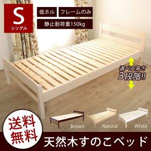 ベッド すのこベッド シングル 高さ調節機能付き【送料無料】[フレームのみ] ベッド すのこベッド シングル シングルベッド 木製ベッド 木製 ベッド すのこベッド シングル シンプル ベッド