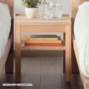 ドリームベッド木製杉無垢材ナイトテーブル「Relaterra019」リラテラ019ナイトテーブルドリームベッドdreambed