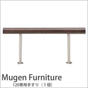 ドリームベッド「MugenFurniture」ムゲン周辺家具120専用手すり(1個)ドリームベッドdreambed