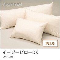 ドリームベッド洗えるまくらウォッシャブル枕イージーピローDXSサイズドリームベッドdreambed