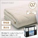 ドリームベッド 洗い換え寝具セット クイーン2 PD-936 ウール&...