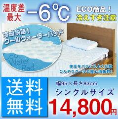 ・【送料無料】マイナス6℃の冷却寝具!クールウォーターパッド シングルサイズ 冷感 経済的 ...