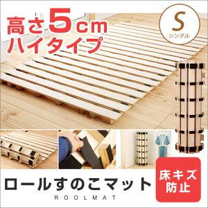 【送料無料】高さ約5cm!ロール桐すのこベッド・シングル