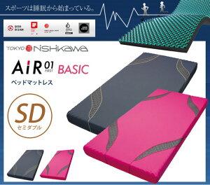 AiR エアー01 ベッドマットレス BASIC AI0010BT NUN7602003 セミダブル