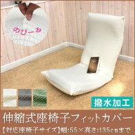 伸縮座椅子カバー【日本製】フィット式撥水ストレッチ座椅子カバー/【対応サイズ:巾:55cmまで/高さ:135cmまで】ぴったりフィットする伸縮座椅子フィットカバーです。zaisu座椅子ざいすザイスかばー[新商品]