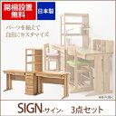 学習机 木製 日本製 3点セット(本体×2+ラック) エコ塗装!アルダ...