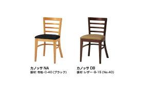 パーソナルチェアクレスCRESパーソナルチェアーカノッサCANOSSA張地B1台からの注文承ります。大量注文の場合は、お見積もりいたします。椅子チェアイスチェアーいすchair[送料無料]