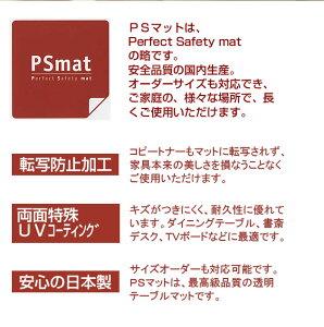 【送料無料】【】PSマット3mm厚・120×240cm以内変形特注学習机マット学習デスクマットPSマットオーダーサイズオーダー対応