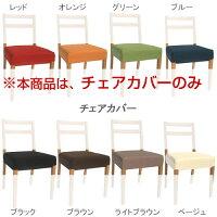 『N.キッチンライフダイニングシリーズ』座面カバー2枚組み