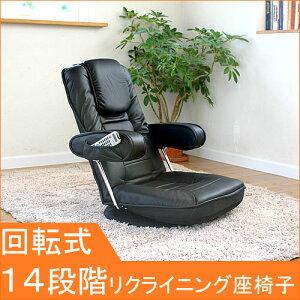 【送料無料】回転式14段階リクライニングリモコンポケット付肘掛け肘付きソフトPVCレザーLZ-1081BK座椅子座イスザイス座いす