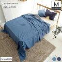 Fab the Home ライトデニムLight denim マルチカバーM 210×210 ブルー ネイビー 綿100% ベッドカバー ソファカバー ベッドスプレッド ジーンズ 正方形