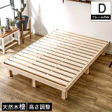 檜すのこベッド ダブル ヘッドレス ベッド フレームのみ 総檜ベッド 床面高さ3段階調節 湿気を上手ににがすのこ床板 スノコベッド ダブルベッド 木製ベッド すのこベッド すのこ