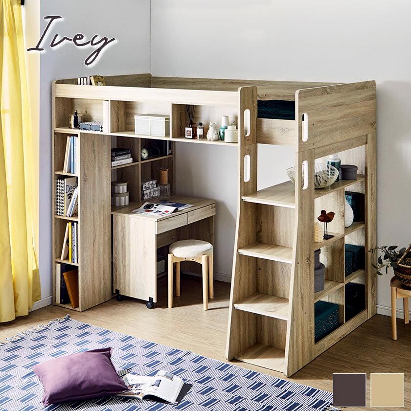 システムベッドIvey(アイビー)高さ176cmロフトベッド+デスクセット棚収納付きベッドベッド下有効活用シングルシェルフ|ハイタイプベッドベットシングルベッド収納付木製システムベット子供部屋ロフト子供大人用