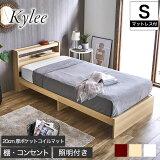 Kylee 棚付きベッド シングル 20cm厚ポケットコイルマットレス付き 木製 棚付き コンセント LED照明付き 木製ベッド シングルベッド ベット バリューマットレスセット ベッド下収納