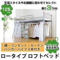 【送料無料】【代引不可】パイプロフトベッドミドルタイプ150cm棚・コンセント2口付き!収納スペースを確保する人気ベッド