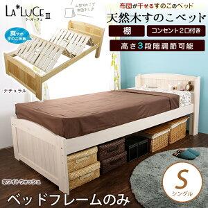 天然木すのこベッドシングル棚コンセント付スライドすのこ床板山型に立ててふとんが干せる【送料無料】すのこベッド床面高さ3段階調整ベッド下収納フレームのみマット、布団別売りスノコベット