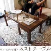 木製ネストテーブルウォールナットネストテーブルツインテーブルセンターテーブルローテーブルリビングテーブルガラステーブル2点セット北欧テーブル2台のテーブルを組み合わせて色々な使い方ができます。ネストテーブル[代引不可]