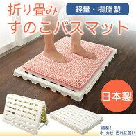バスマット樹脂すのこプラスチック製バスマットプラスチック製だから汚れや水に強い日本製カビ菌が繁殖しにくく清潔衛生的滑り止め付山型にスタンドさせてバスマット干し[新商品]