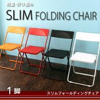 折りたたみ椅子フォールディングチェア軽くて丈夫カラフルコンパクトな折りたたみチェアSLIMスリム折りたたみチェア『productdesignaward2011』金賞背もたれ付き1台[代引不可][新商品]