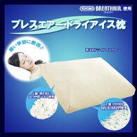 まくらブレスエアーひんやり枕枕カバーにTOYOBODRYICE(R)生地を使用、暑くて寝苦しい季節にもひやっと快適TOYOBOブレスエアーまくらピロー東洋紡BREATHAIR(R)快適まくらドライアイス枕[新商品]