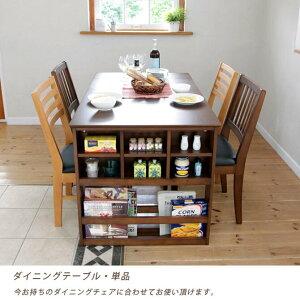 伸長式ダイニングテーブル棚収納付き伸縮ダイニングテーブル単品チェア別売シェルフマガジンラック付多機能ダイニングテーブル木製食事食卓伸張式ダイニングテーブル90と120cmの2way幅