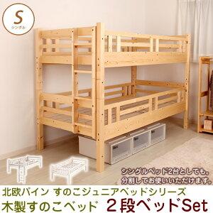 北欧パインすのこベッド2段ベッドシングルベッド2台としてもフレームのみ木製ベッドジュニアベッドナチュラルな天然木製スノコベッドシリーズ組合わせてお好みのベッドスタイルを[日祝]