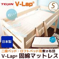 2段ベッドロフトベッド用固綿3つ折りマットレス薄型軽量マットレスシングル体圧分散V-LAP(R)使用敷き布団。体圧分散タイプV-LAP高通気日本製へたりにくい固わた素材V-LAP高通気日本製固綿敷布団敷き布団折りたたみ