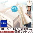 国産 ロフトベッド 2段ベッド用 固綿6つ折りマットレス シングル...